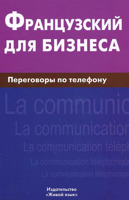 Французский для бизнеса. Переговоры по телефону ( 978-5-8033-0807-2 )