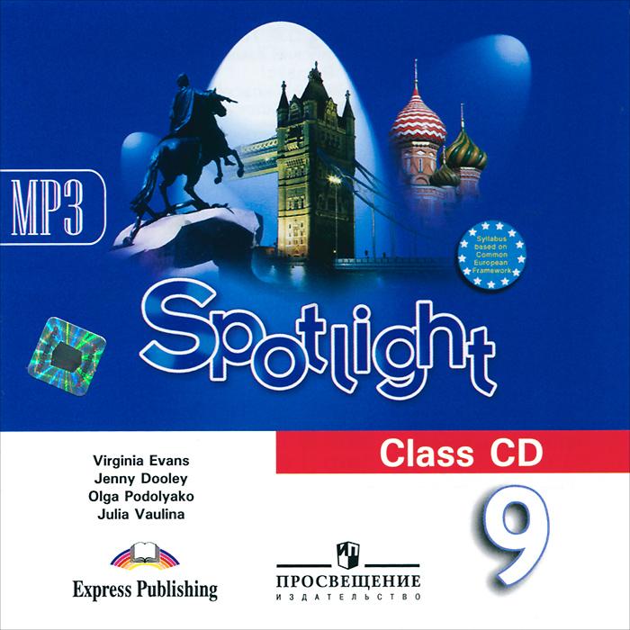Spotlight 9: Class CD / Английский язык. 9 класс (аудиокурс MP3)
