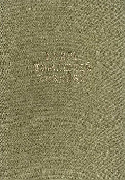 Книга домашней хозяйки