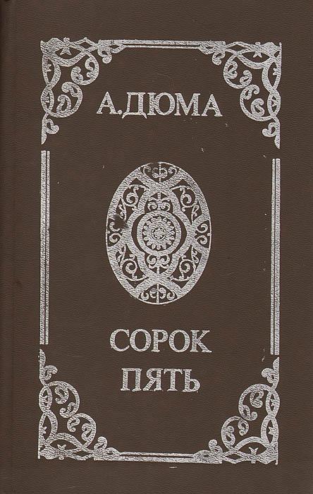 Книга Сорок пять