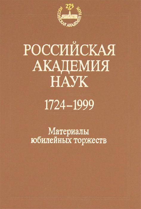 Российская академия наук. 1724-1999 годы. Материалы торжеств ( 5-02-011771-4 )
