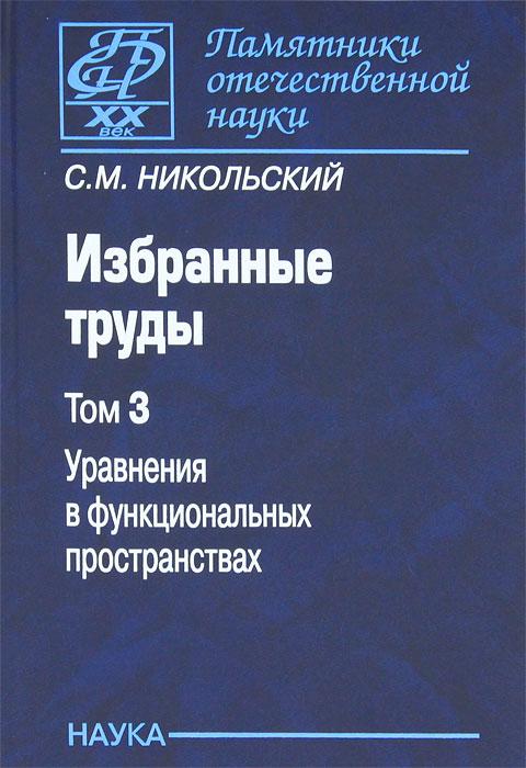 Избранные труды. В 3 томах. Том 3. Уравнения в функциональных пространствах