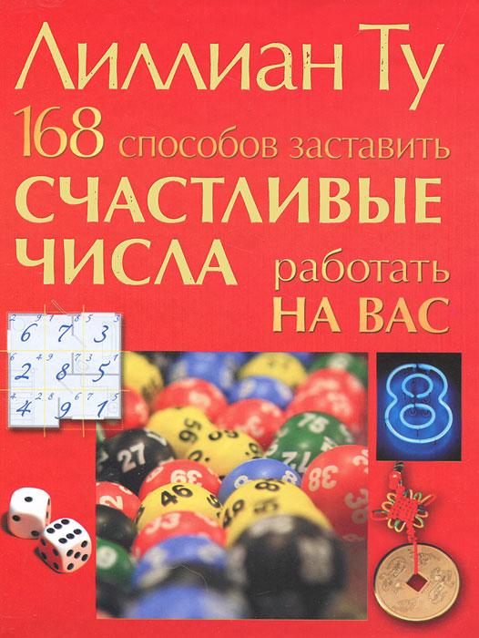 Лиллиан Ту. 168 способов заставить счастливые числа работать на вас