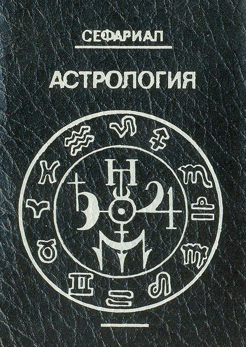 Астрология: Как составить и истолковать свой собственный гороскоп