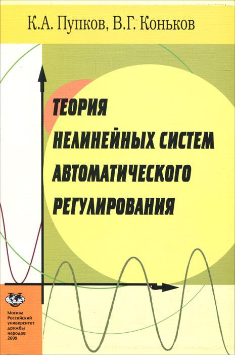 Теория нелинейных систем автоматического регулирования