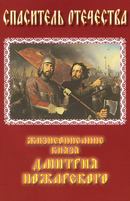 Спаситель Отечества. Жизнеописание князя Дмитрия Пожарского