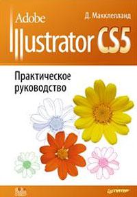 Adobe Illustrator CS5. Практическое руководство. Д. Макклелланд