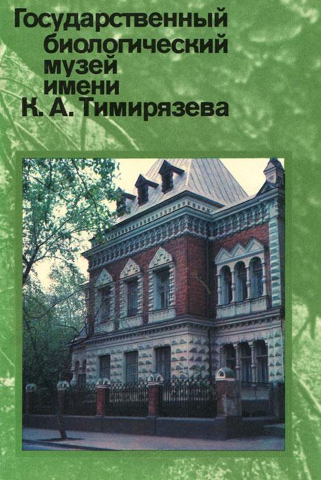 Государственный биологический музей имени К. А. Тимирязева