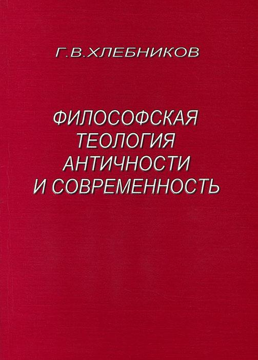 Философская теология античности и современность