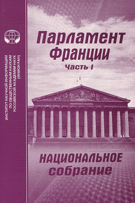 Парламент Франции. Часть 1. Национальное собрание ( 978-5-248-00460-7 )