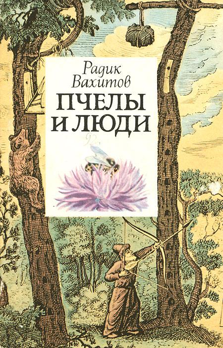 Пчелы и люди. Радик Вахитов