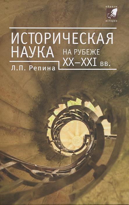 Историческая наука на рубеже XX-XXI вв.