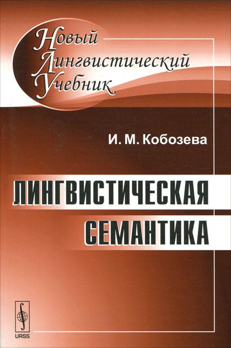 Кобозева И. М. Лингвистическая семантика