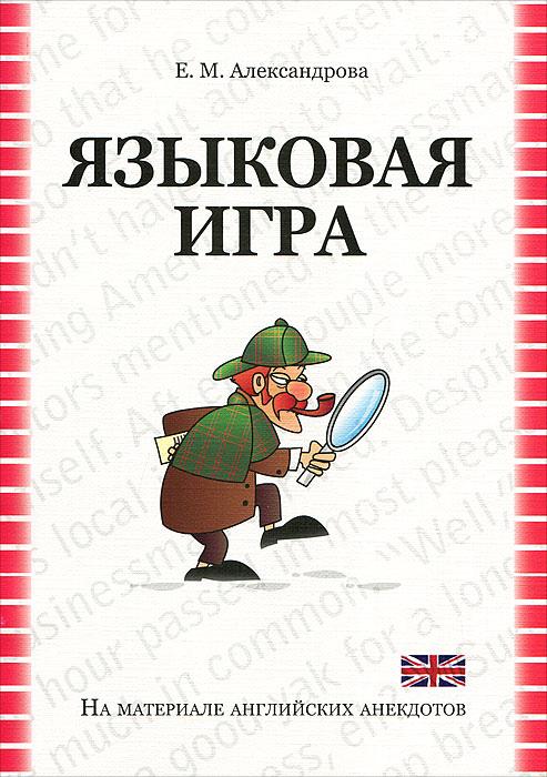 Языковая игра в оригинале и переводе. На материалах английских анекдотов