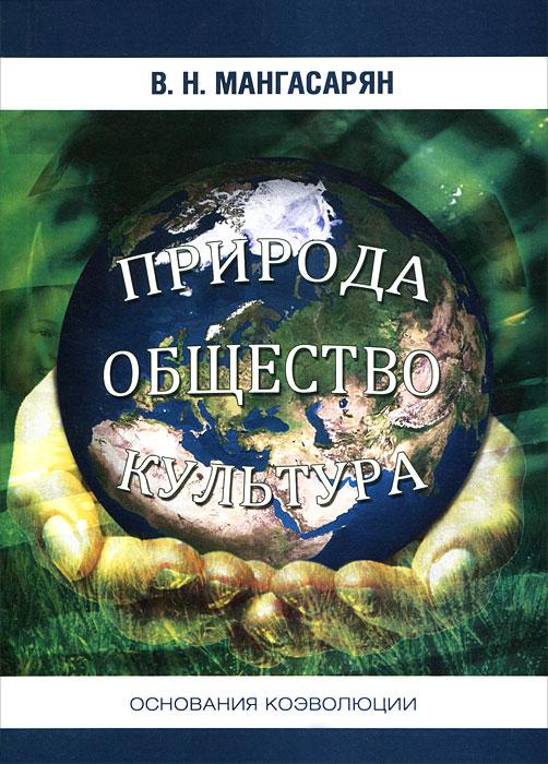 Природа-общество-культура. Основания коэволюции
