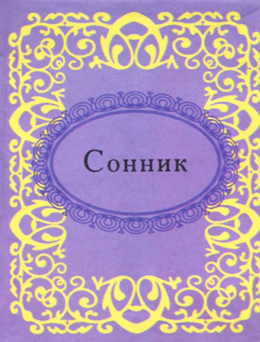 Сонник (миниатюрное издание)