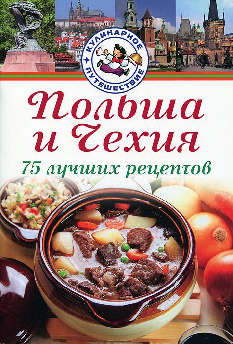 Польша и Чехия. 75 лучших рецептов ( 978-5-462-01225-9 )