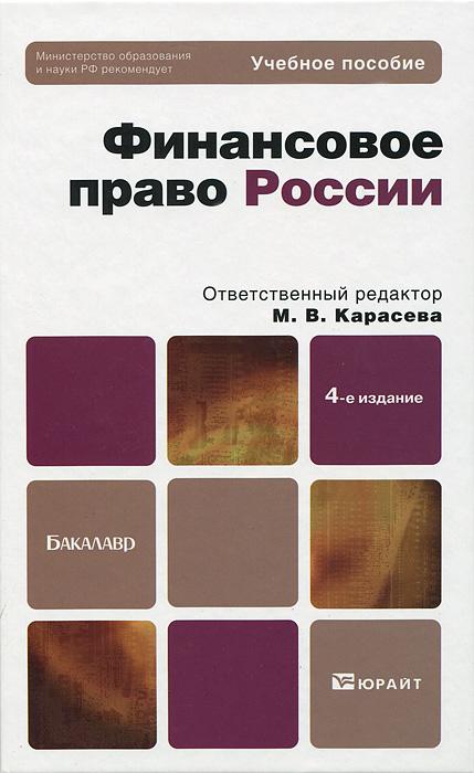 Финансовое право России. М. В. Карасева