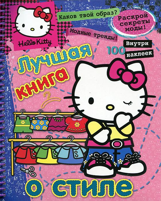 Хелло Китти. Лучшая книга о стиле ( 978-5-9539-5853-0 )