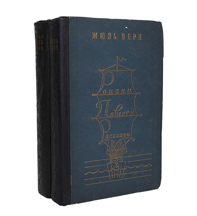 Жюль Верн. Романы. Повести. Рассказы (комплект из 2 книг)