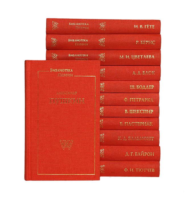 """Серия """"Библиотека поэзии"""" (комплект из 12 книг)"""
