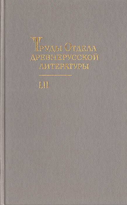 Труды Отдела древнерусской литературы. Том 52