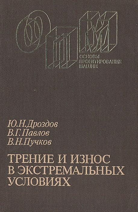 Трение и износ в экстремальных условиях. Справочник