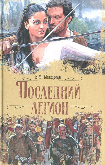 Книга Последний легион