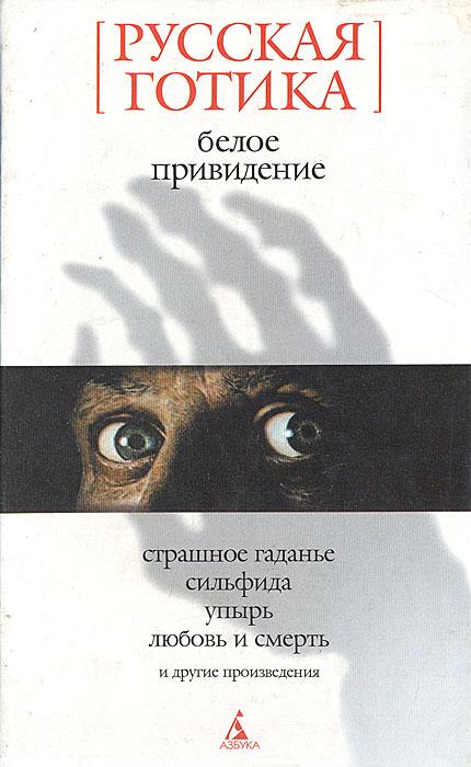 Белое привидение: Русская готика