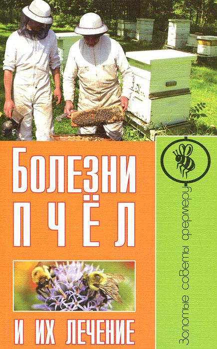 Болезни пчел и их лечение. С. А. Малай