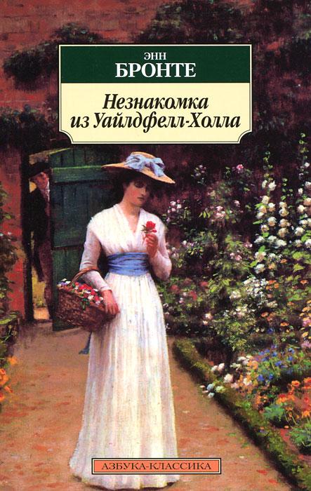 Книга Незнакомка из Уайлдфелл-Холла