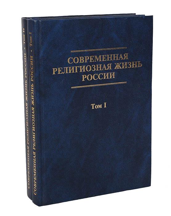 Современная религиозная жизнь России (комплект из 2 книг)