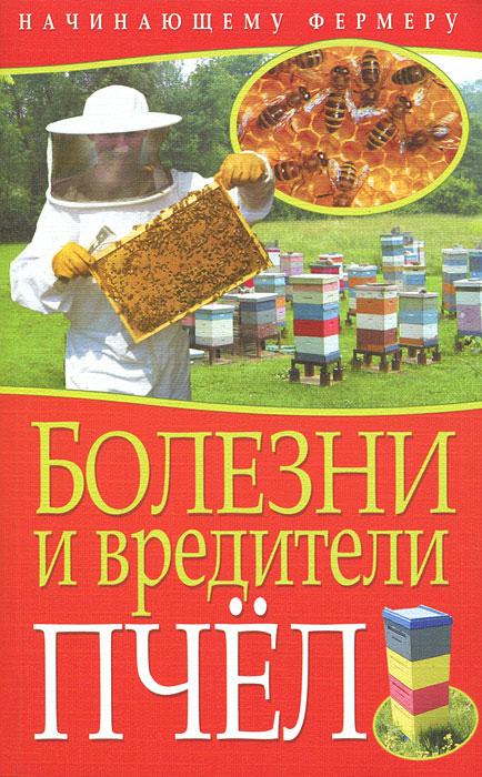 Болезни и вредители пчел. С. А. Малай