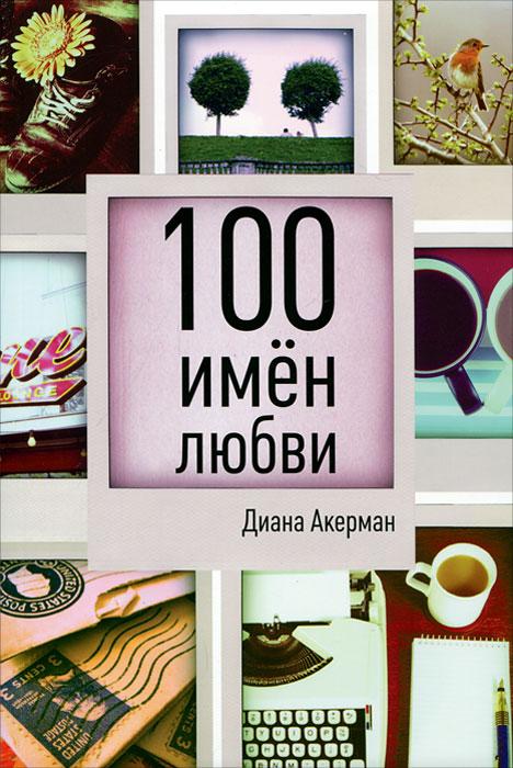 100 имен любви. Диана Акерман