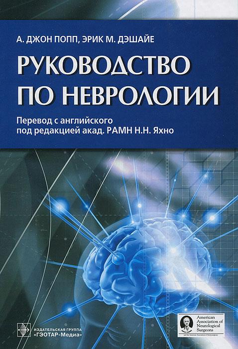 Руководство по неврологии. А. Джон Попп, Эрик М. Дэшайе