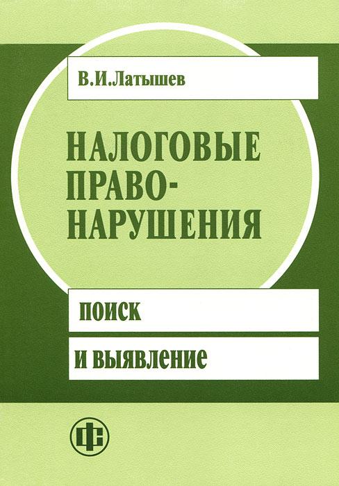 Налоговые правонарушения. Поиск и выявление ( 5-279-02960-2 )