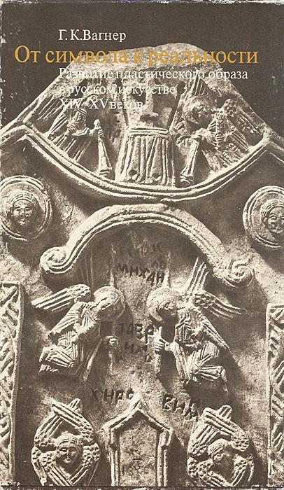 От символа к реальности. Развитие пластического образа в русском искусстве XIV - XV веков