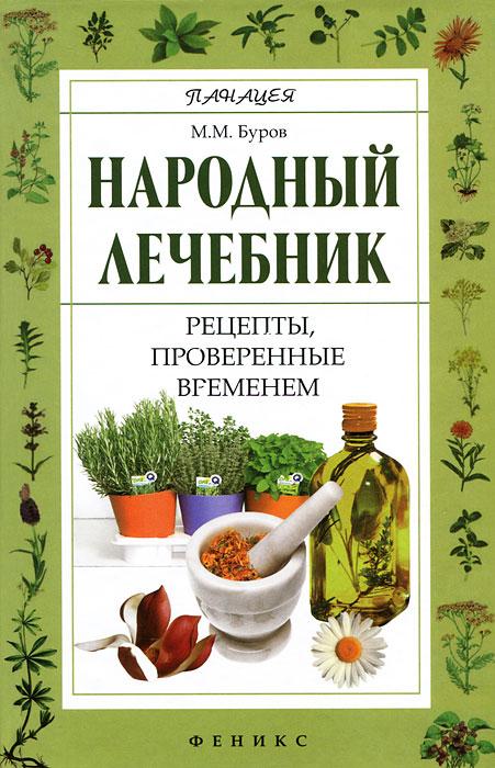 Народный лечебник. Рецепты, проверенные временем. М. М. Буров