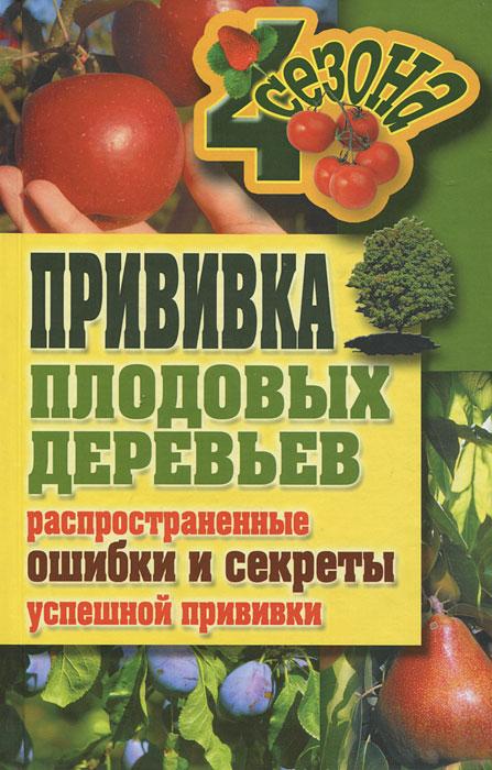 Прививки плодовых деревьев. Распространенные ошибки и секреты успешной прививки