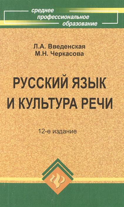 Гдз Введенская