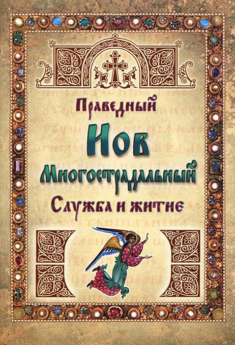 Праведный Иов Многострадальный. Служба и житие ( 5-98317-236-0 )