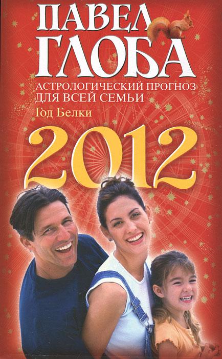 Астрологический прогноз для всей семьи на 2012 год. Павел Глоба
