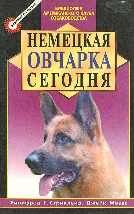 Дрессировка Немецкой Овчарки Скачать Книгу