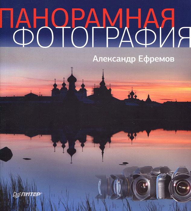 Панорамная фотография. Александр Ефремов