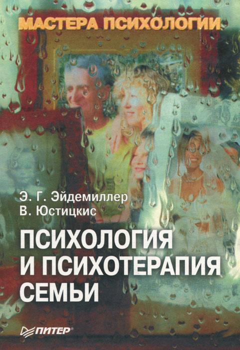 Книга Психология и психотерапия семьи