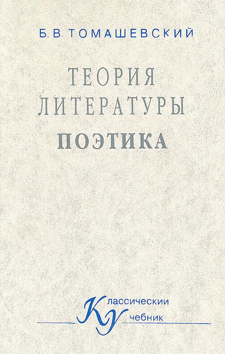 Хализев Теория Литературы