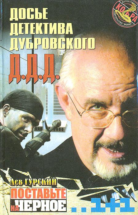 Досье детектива Дубровского. Д. Д. Д. Поставьте на черное