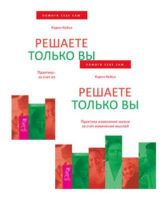 Решаете только вы. Практика изменения жизни за счет изменения мыслей (комплект из 2 книг). Карен Кейси