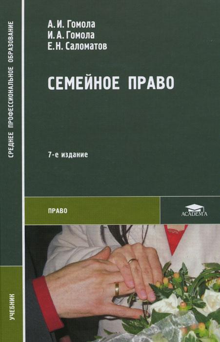 Zakazat.ru Семейное право. А. И. Гомола, И. А. Гомола, Е. Н. Саломатов