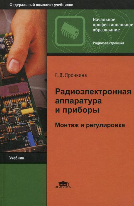 Радиоэлектронная аппаратура и приборы. Монтаж и регулировка ( 978-5-7695-8307-0 )